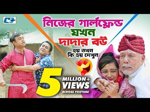 নিজের গার্লফ্রেন্ড যখন দাদার বউ হয় তখন কি হয় দেখুন | Bangla Funny Scene | Comedy Clip