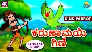 Kannada Moral Stories for Kids - ಕರುಣಾಮಯಿ ಗಿಣಿ | Kind Parrot | Kannada Fairy Tales | Koo Koo TV