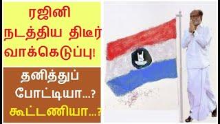 ரஜினி நடத்திய திடீர் வாக்கெடுப்பு- தனித்துப்போட்டியா? கூட்டணியா? Rajini tv
