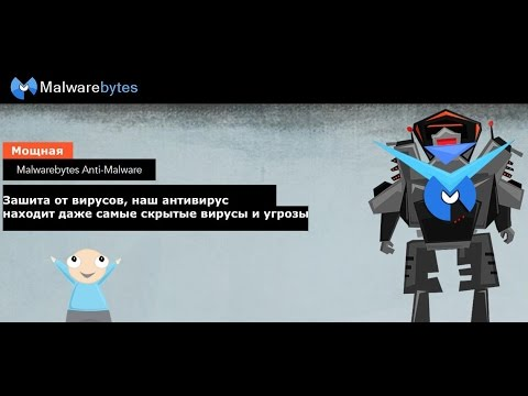 Удалить вирусы с компьютера антивирусом Malwarebytes