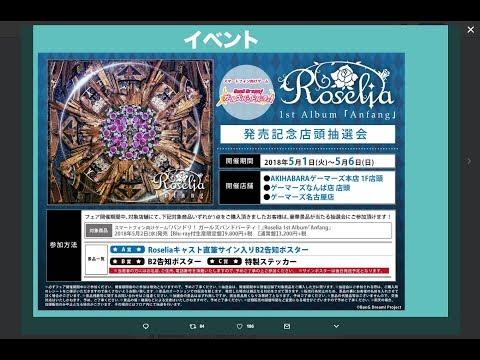 Roselia 1st Album 「Anfang」発売日