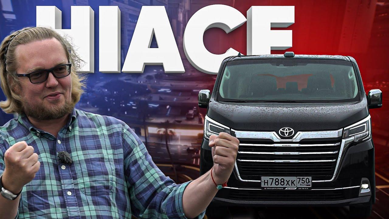 Toyota Hiace - Большой тест-драйв
