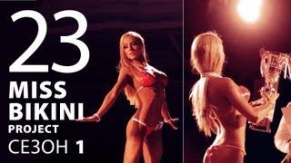 Проект Мисс Бикини - Как это было: Соревнования #23