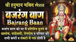 बजरंग बाण, Bajrang Baan को घर में रोज सुनने से ग्रहदोष,रोगदोष व हमारी सभी कष्टों से रक्षा होती है