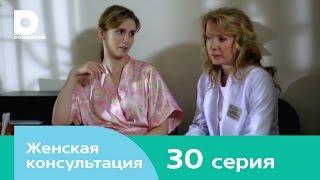 Женская консультация 30