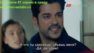 Черная любовь / Kara Sevda 61 серия на русском языке 2 анонс