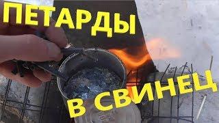 🔥Заливаю ПЕТАРДУ СВИНЦОМ 600 С*💥 Жидкий метал поглотил петарду корсар 1 💥 ПРИКОЛЫ С ПЕТАРДАМИ