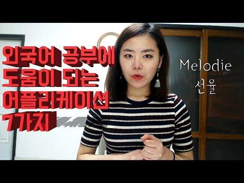 외국어 공부에 도움되는 어플리케이션 7가지 (영어,중국어,일본어,베트남어)