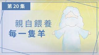 【第二十集】親自餵養每一隻羊 ——《一點一滴•天國在積》