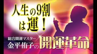 http://kaiun-kakumei.com/present/ △運を挙げる方法、無料公開中.