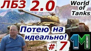 Стрим ЛБЗ 2.0!Потею на идеально!#7!World of Tanks!михаилиус1000