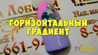 Горизонтальный градиент на ногтях | Простые хитрости | Ульяна Лобыня