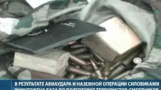 Ликвидирована база террористов в Ингушетии 28.03.11