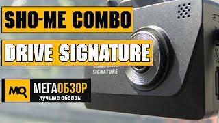 Sho-Me Combo Drive Signature обзор комбо-видеорегистратора