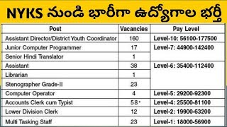 NYKS recruitment 2019 || NYKS recruitment 2019 telugu || NYKS 337 asst LDC steno MTS
