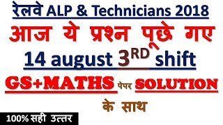 14 AUG 3RD SHIFT/RAILWAY ALP 2018/GS/GA/MATHS SOLUTION/आज ये प्रश्न पूछे गए/14 AUGUST 3R SHIFT-MD C