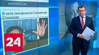 Смотреть видео Журналисты поставили крест на Рэмбо - Россия 24 онлайн