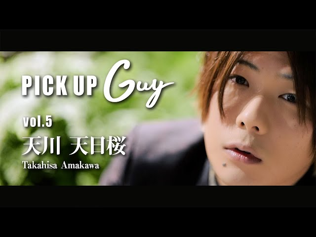 【PICK UP Guy】vol.5 天川 天日桜 幹部補佐