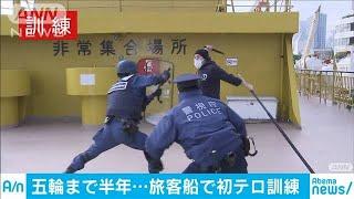 東京五輪見据え・・・旅客船使い海保が初のテロ訓練(20/01/24)