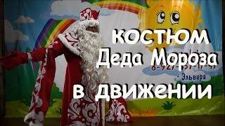 Костюм Деда Мороза. Костюм Деда Мороза в движении.(, 2016-10-22T07:33:22.000Z)