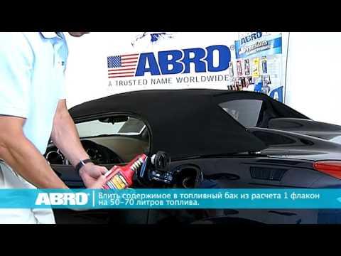 Очиститель топливной системы ABRO GT 507