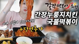 걸작떡볶이치킨!! 국물떡볶이+간장누룽지치킨 | 이게 그렇게 맛있어!? | Mukbnag eating show |