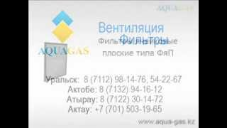 Вентиляция  Уральск, Актау, Актобе, Атырау(, 2013-05-21T11:53:27.000Z)