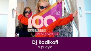 Dj Rodikoff - Я рисую [100% Made For You]