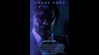 ДЖОН УИК 2 2017 JOHN WICK CHAPTER TWO 2017
