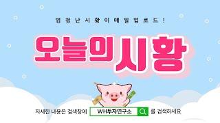 [오늘의 시황] 한국은행 새해 첫 금통위서 금리 동결 …