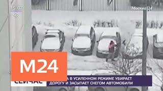 Зачем в ЮВАО мужчина убирает дорогу и засыпает снегом автомобили? - Москва 24