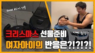 [육아vlog] 여자아이의 자동차 선물 반응??