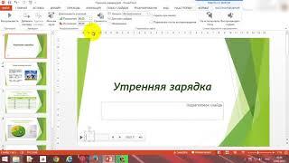 Урок № 7 Создание презентаций в программе PowerPoint 2013  Звук