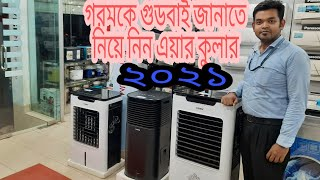 Vision Air Cooler I Bye Best Portable AC/AirCooler at Low Price 2021