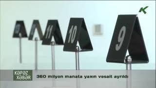 360 milyon manata yaxın vəsait ayrıldı - Kəpəz TV