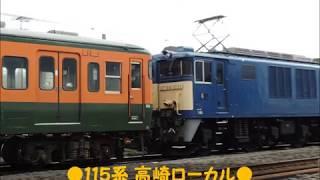 【JR東】115系 高崎ローカル〝タカT1040編成 長野へ配給〟