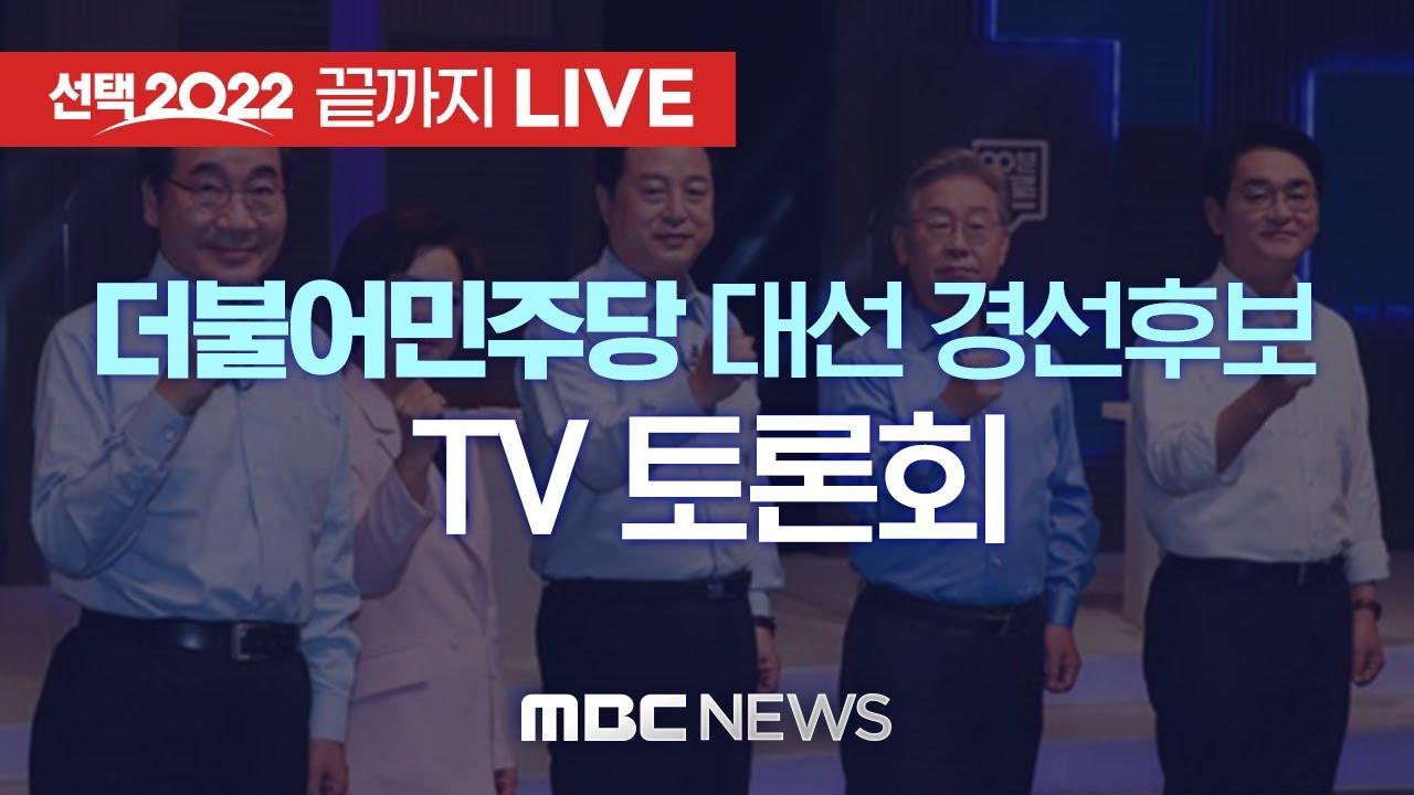 Download 더불어민주당 대선 경선후보 TV토론 - [끝까지LIVE] MBC 중계방송 2021년 9월 19일