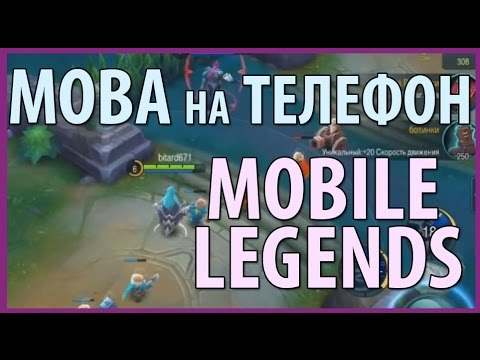 видео: mobile legends: bang bang [android игра, moba на телефон]