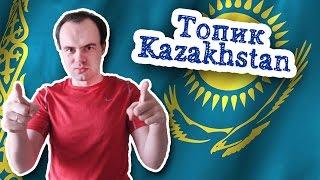 Устная тема Казахстан топик Kazakhstan на английском языке с переводом средний уровень(Говорим о Казахстане на английском Мой второй канал - Бесплатные видео курсы по английскому https://www.youtube.com/ch..., 2015-01-04T20:54:55.000Z)