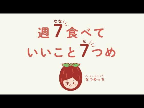 『韓国産なつめ』新動画公開!! 働く女性必見!!「健康」と「美容」の悩みを解決