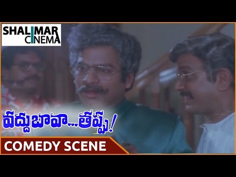 Vaddu Bava Tappu Movie  Rajendra Prasad Acting On Rajkumar Father Comedy   Shalimarcinema