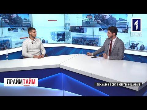 Новости Кривого Рога. Первый Городской телеканал: Прайм-тайм: як не стати жертвою шахраїв?