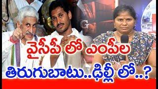 ఎంపీలు డుమ్మా : విజయసాయి రెడ్డి ఇంట్లో వైసీపీ పార్లమెంటరీ సమావేశం..! | #SuperPrimeTime
