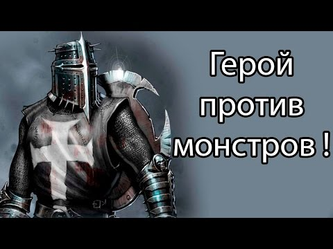 Герой против монстров ! ( Swords and Souls )