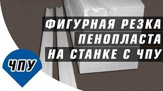 видео 3D Figura - Объемные буквы из пенопласта на заказ в Москве