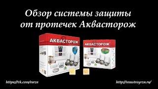 Обзор системы защиты от протечек Аквасторож(Отделка квартиры