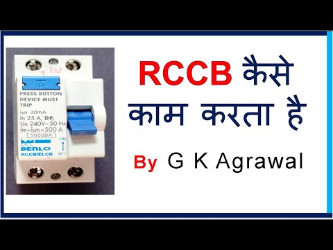 RCCB in Hindi - Residual Current Circuit Breaker