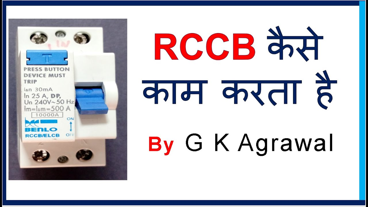Rccb Circuit Breaker Working Trip Principle In Hindi Youtube Connection Diagram For Elcb Gkagrawal Electricalengineering Circuitbreaker