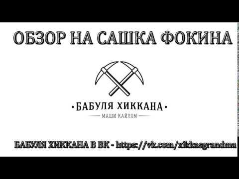 Видео: БАБУЛЯ ХИККАНА ОБЗОР НА САШКА ФОКИНА 18