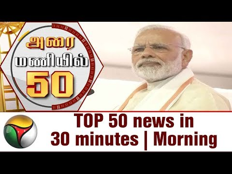 Top 50 News in 30 Minutes | Morning | 30/06/2017 | Puthiya Thalaimurai TV